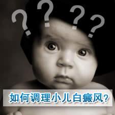 如何调理儿童白癜风?