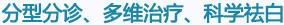 GX-B多维白癜风康复工程