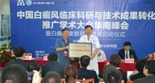中国白癜风临床科研与技术成果转化推广学术大会华南峰会
