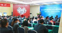 第四届世界自然医学学术大会暨GX-B多维白癜风康复工程与自然疗法高峰论坛