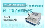 PFJ-III型 白癜风治疗仪
