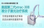 美国第二代xtrac-308准分子激光治疗系统