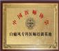 中国医师协会培训基地