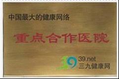 中国的健康重点合作医院
