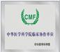 中华医学科学院临床协作单位