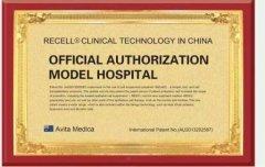 ReCell细胞再生术